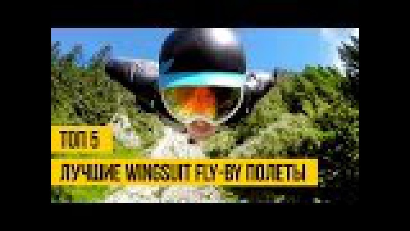 ЛУЧШИЕ WINGSUIT FLY-BY ПОЛЕТЫ | ТОП 5 опасных прыжков с парашютом в костюме крыле от первого лица
