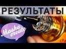 РЕЗУЛЬТАТЫ розыгрыша от Masha Create и F.O.X
