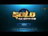 Gold Series - шоуматчи(Pomi)