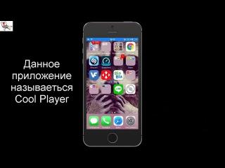 Как скачать музыку из вк на IPhone! Приложение для iOS