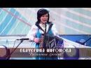 Екатерина Миронова Рябиновые гроздья Красногорск 2015