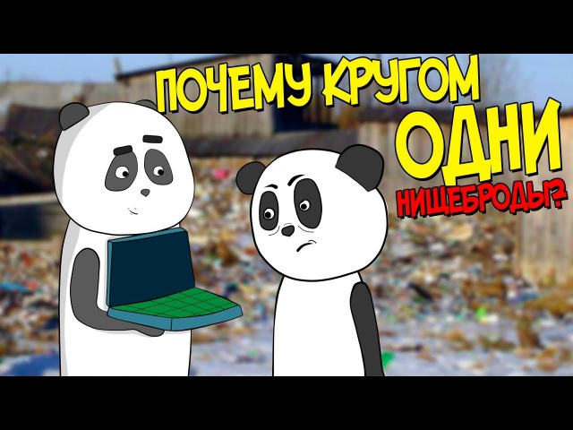 Причины бедности в России Почему ты нищий Нищеброды Богатство и бедность