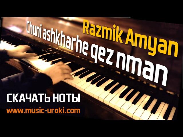 Razmik Amyan - Chuni ashkharhe qez nman (Piano cover НОТЫ)