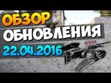 НОВАЯ ЗАЩИТА ОТ ЧИТЕРОВ В CS:GO Обзор обновления 22.04.2016