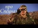 Про спецназ. фильм Спецназ. Русские фильмы боевики криминал. новинки 2015
