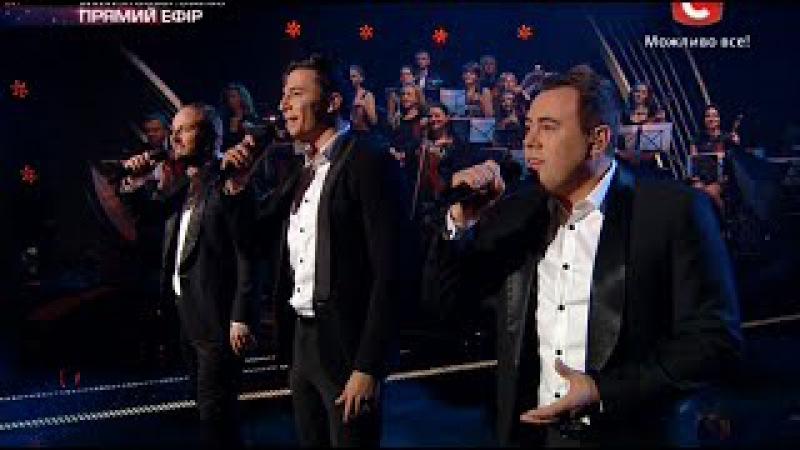 «Х-фактор-5» /Трио «Экстрим» - Bohemian Rhapsody(Queen cover) /Четвертый прямой эфир(29.11.2014)