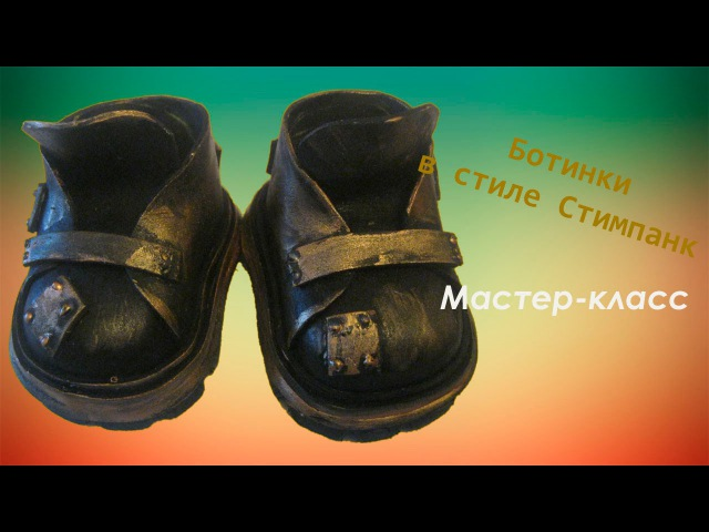 Ботинки в Стиле Стимпанк из Фоамирана.