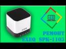 Ремонт портативной аудиосистемы EXEQ SPK 1103