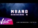 MBAND – Поколение М live-шоу. Полная видеоверсия