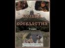 Кольца всевластия / Седьмое кольцо колдуньи (1998) [Серия 1/4] реж. Борис Небиеридзе