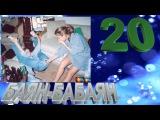 Баян Бабаян 20 Приколы Подборка Лучших Приколов за Неделю Best WEEKLY COUB Баян Бабаян 20