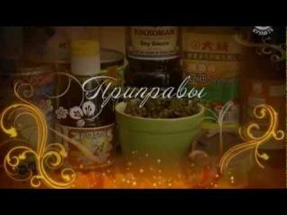 Вкусы и Пристрастия - Тайская Кухня (Серия 1)