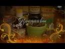 Вкусы и Пристрастия Тайская Кухня Серия 1