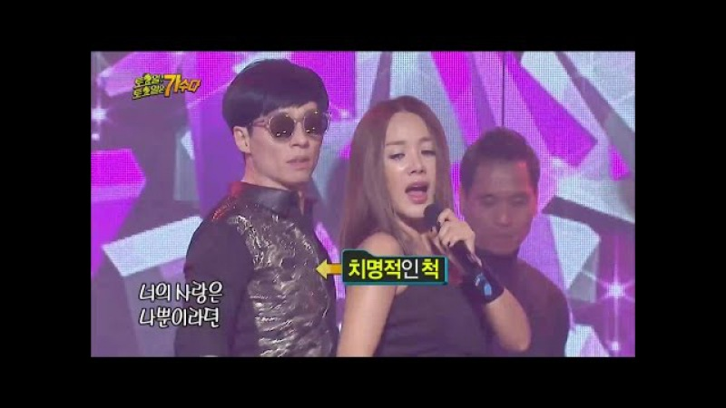【TVPP】Yoo Jae Suk - Perform with Um Jung Hwa, 유재석 - V맨으로 깜짝 등장! 엄정화와 치명적 호흡 @ Infinite Challege