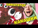СИМУЛЯТОР ПАШКИ-КАКАШКИ | Where's My Mommy