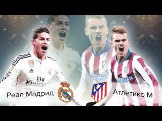 Прогноз на матч Реал Мадрид - Атлетико Мадрид 27.02.2016 Испания. Примера дивизион