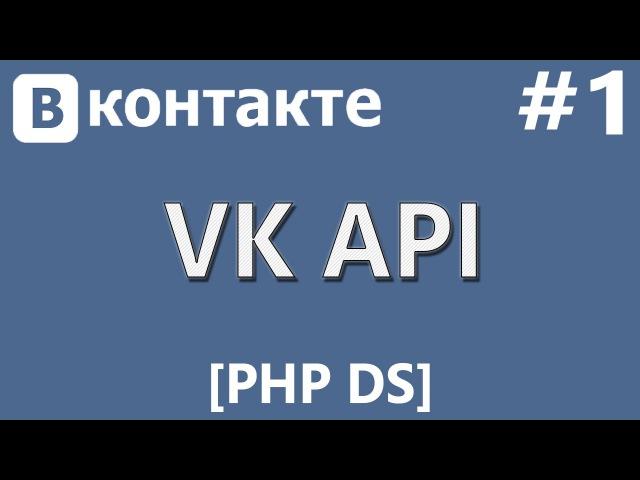 VK API [PHP Devel Studio] [Урок 1] - Авторизация Пользователя (Получение Токена)