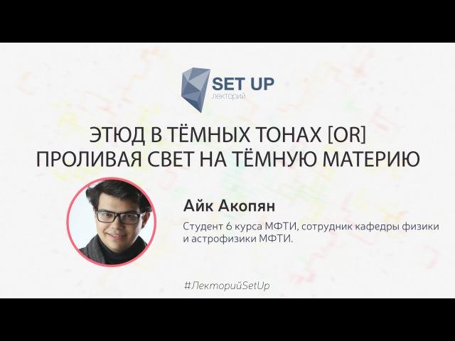 Айк Акопян — Этюд в тёмных тонах or Проливая свет на тёмную материю