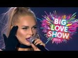 Ханна - Потеряла голову Big Love Show 2016
