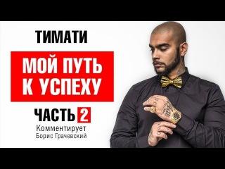 Тимати - Мой путь к успеху ( Видео-Семинар , Часть 2 )