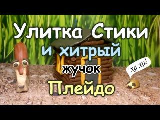 Пластилиновый мультик: Улитка Стики и хитрый жучок Плейдо. Новые мультфильмы из пластилина для детей