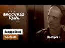 Вадяра Блюз - Не спеша. GROOVBAG feat. Выпуск 9