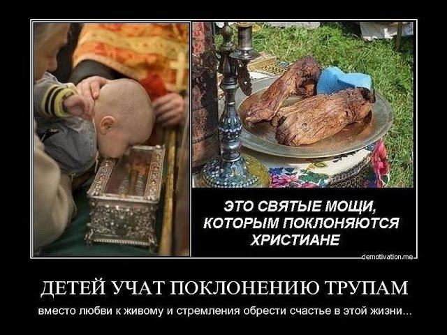 Сергей ДАНИЛОВ - Извращенный эгрегор Христианства