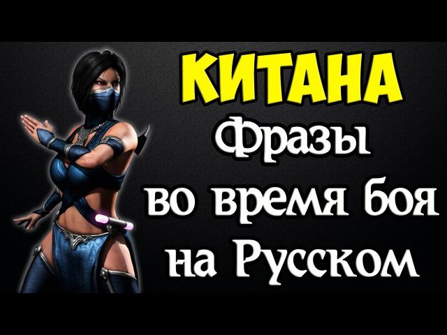 MK X - Китана (Фразы во время боя на Русском)