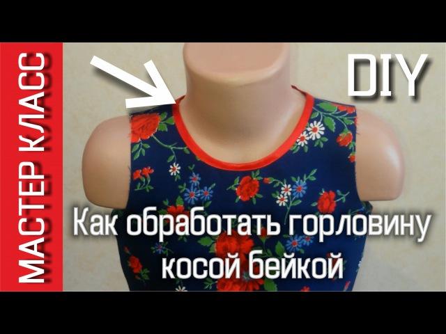 Как обработать горловину косой бейкой МК How to sew a neck binding DIY