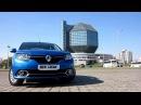 Тестдрайв: Renault Logan 1.6 16v Luxe (2014my)