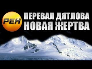 Перевал Дятлова. Новая жертва (2016) Документальный спецпроект