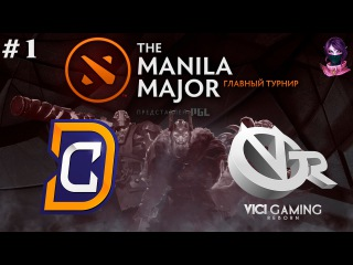 DC vs VG.R #1 The Manila Major Lan Dota 2