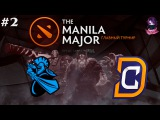 NewBee vs DC #2 The Manila Major Lan Dota 2