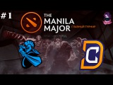 NewBee vs DC #1 The Manila Major Lan Dota 2