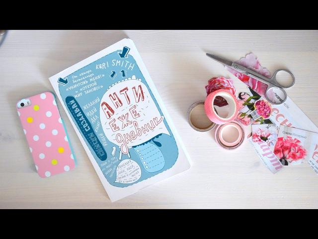 Мой ежедневник / Антиежедневник Кери Смит/ The non-planner datebook