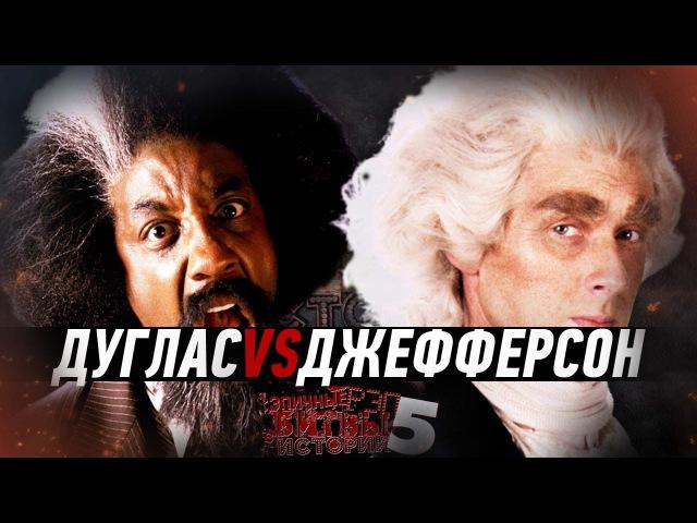 Фредерик Дуглас vs Томас Джефферсон. ERB RUS (5 сезон)