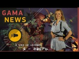 GamaNews. Игры - Star Wars: Battlefront; Total War: Warhammer; Fallout Shelter