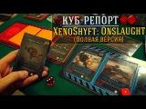 Куб-репорт XenoShyft Onslaught (полная версия)
