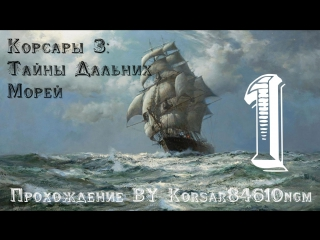Корсары 3: Тайны Дальних Морей С.1 [Начало, Питер Блейк].