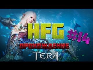 HFG: Прохождение Tera Online 14
