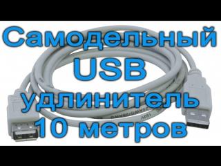 USB УДЛИНИТЕЛЬ 10 МЕТРОВ