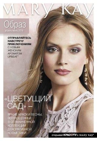 Каталог мэри кэй в ростове ярославская обл онлайн в хорошем hd 1080 качестве фотоография