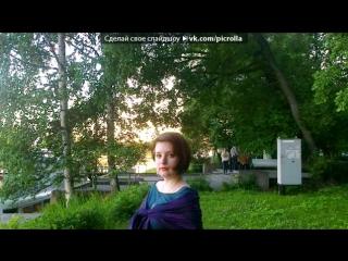 «Маргоша» под музыку Josh Groban -  Mi morena. Picrolla
