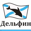 "МКУ ЦЮМ ""Дельфин"""
