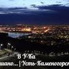 В У-Ка подслушано...| Усть-Каменогорск