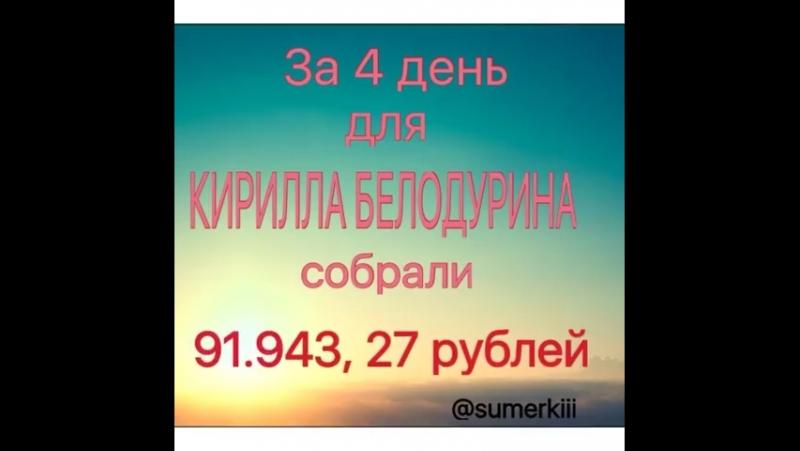 Кирилл Белодурин Отчёт День 4