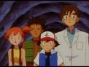 Покемоны - Лига индиго 1 сезон 6 серия из 82 DVDRip