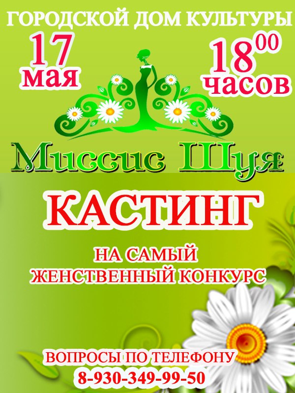 "Афиша Шуя КАСТИНГ ""МИССИС ШУЯ 2016"""