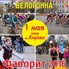 """Велогонка """"Фаворит 2016"""""""