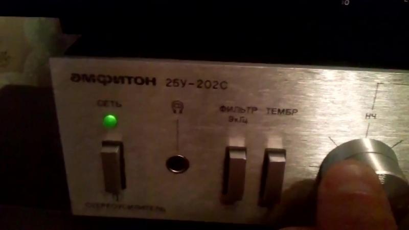 Маяк 203, Амфитон 25У-202С, 10МАС1М